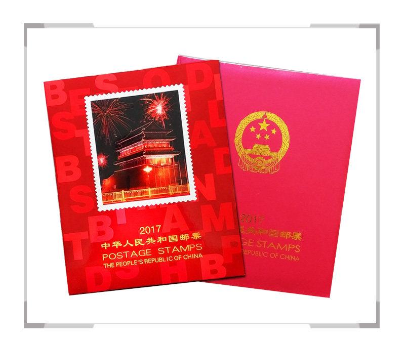 2017年邮票年册 北方年册