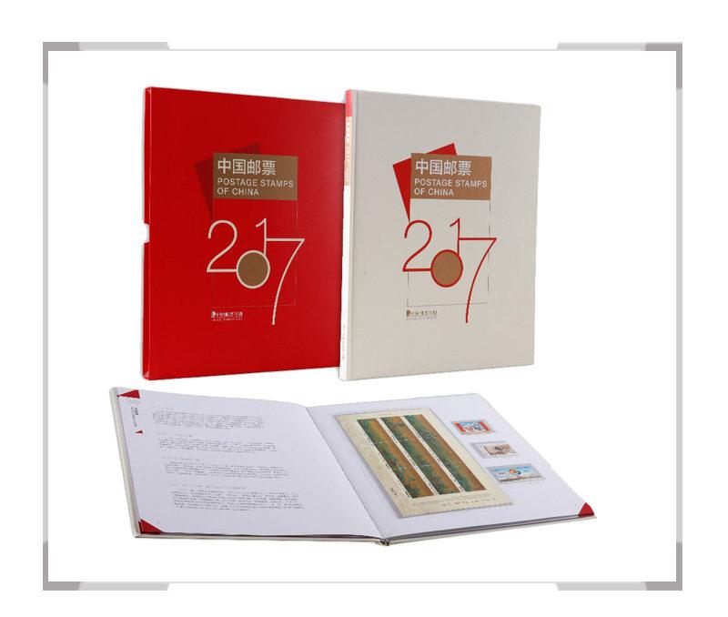 中国集邮总公司 2017年邮票年册(预定册)