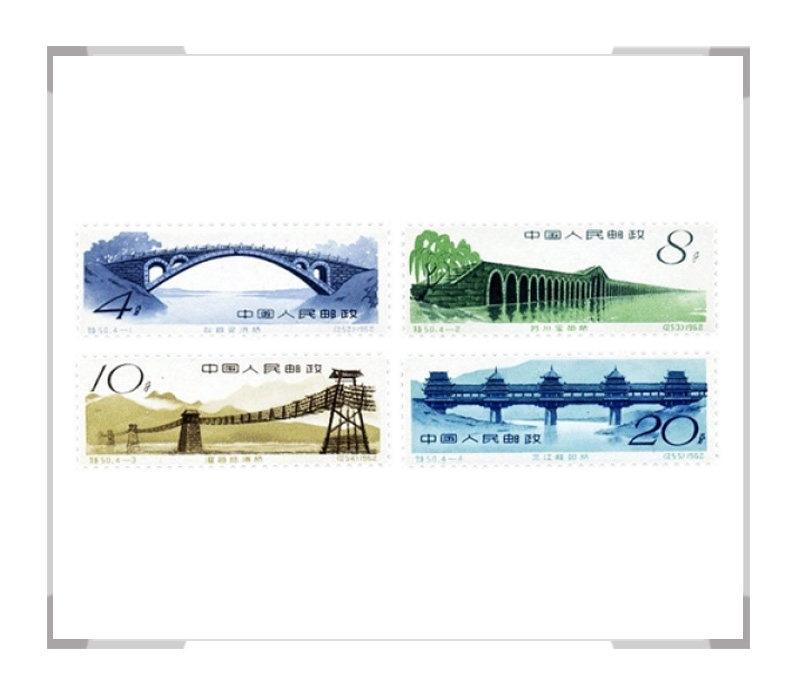 特50中国古代建筑——桥