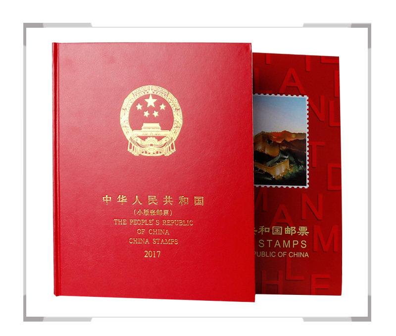 2017年邮票年册 华隆年册 小版册