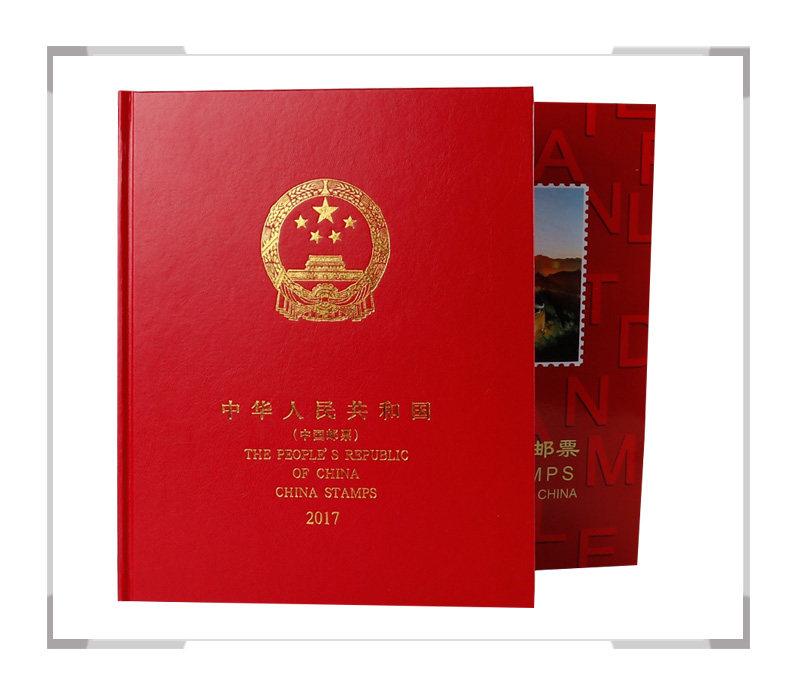 2017年邮票年册 华隆年册 单枚册