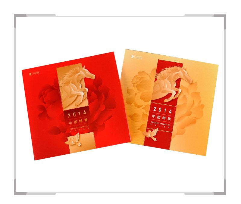 中国集邮总公司 2014年邮票年册(形象册)