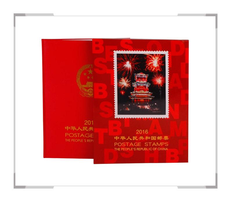 2016年邮票年册 北方年册