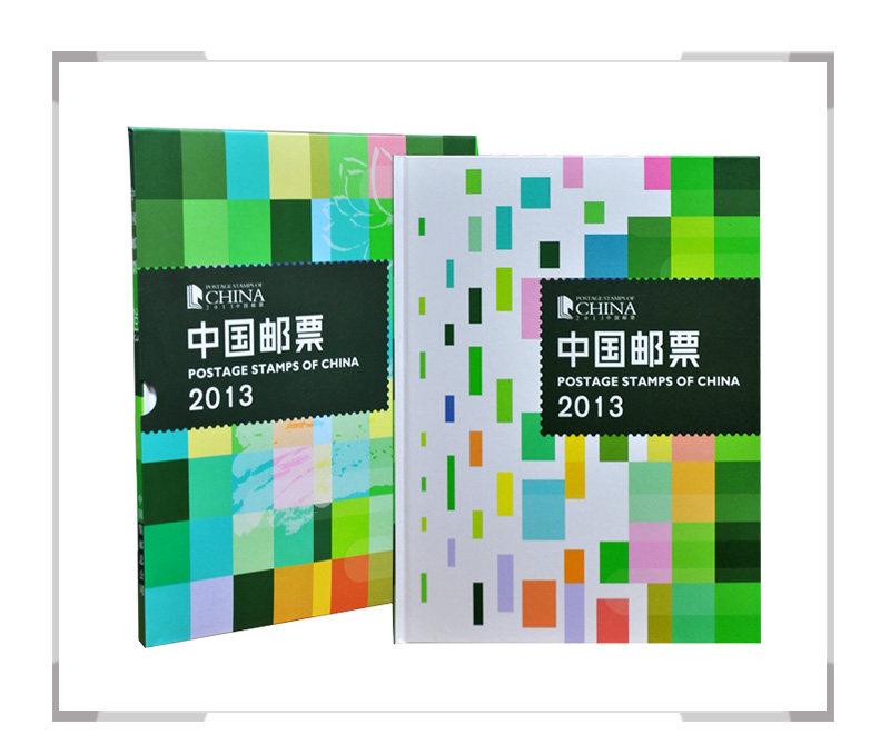 中国集邮总公司 2013年邮票年册 含小本票