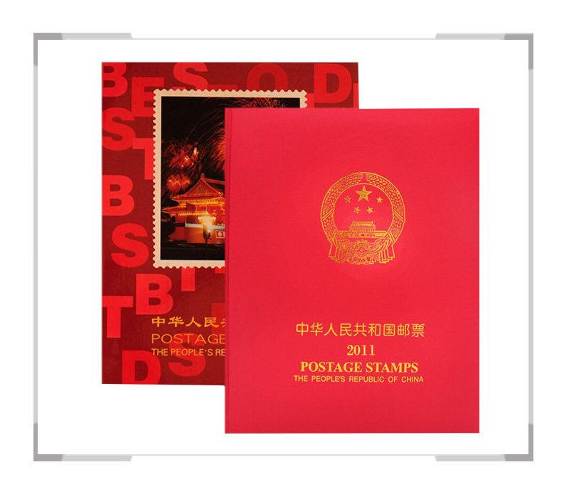 2011年邮票年册 北方年册