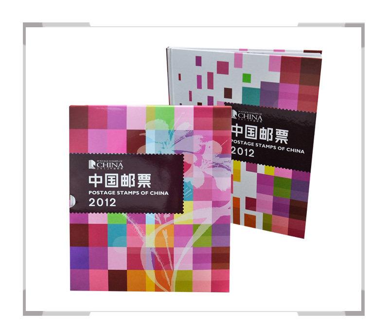 中国集邮总公司 2012年邮票年册 含小本票