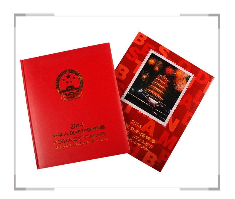 2014年邮票年册 北方年册