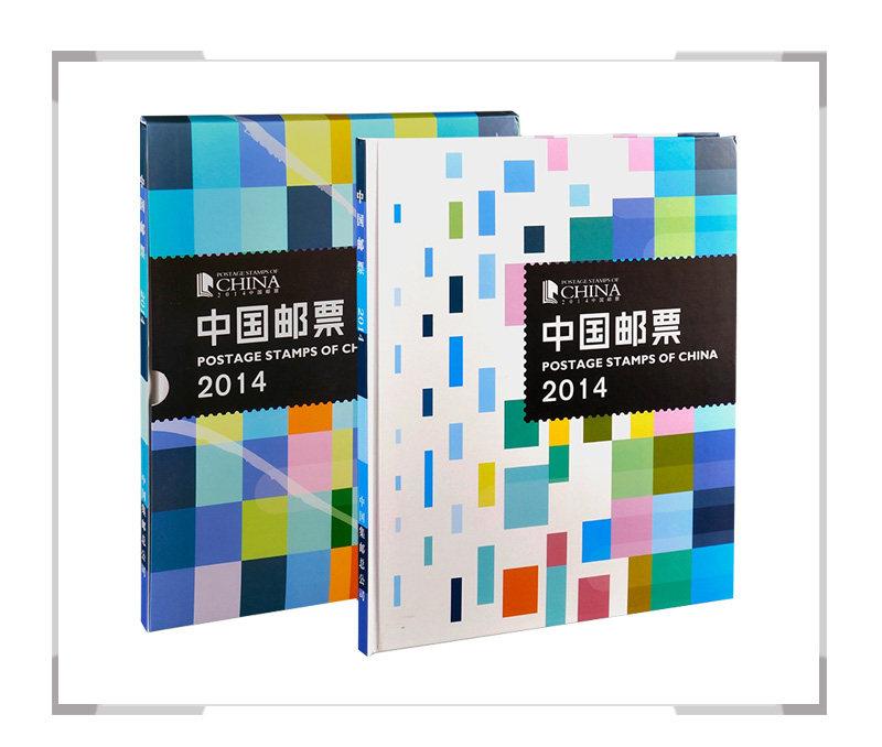 中国集邮总公司 2014年邮票年册(预定册)含小本票