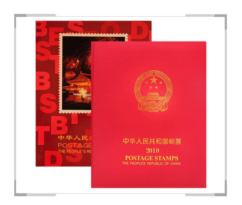 2010年邮票年册 北方年册