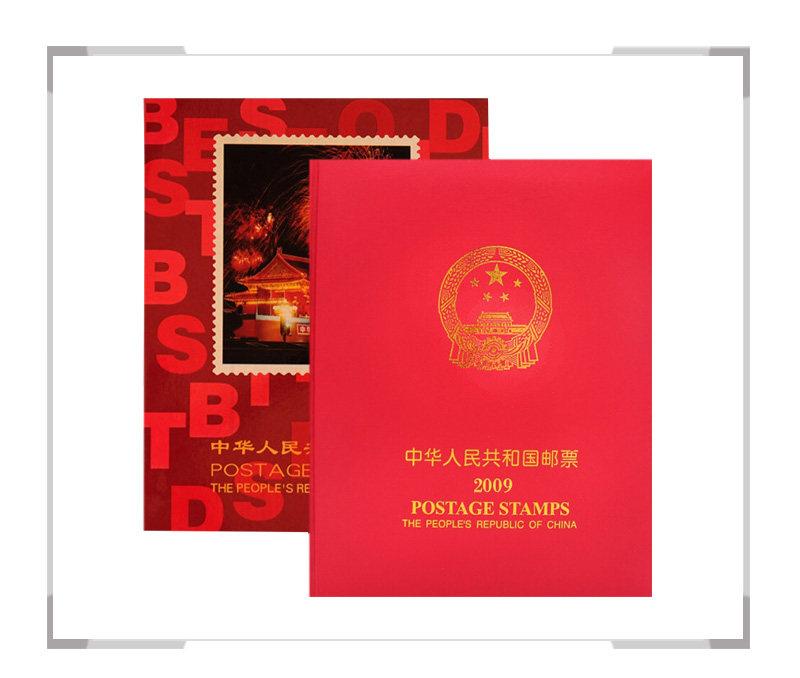2009年邮票年册 北方年册