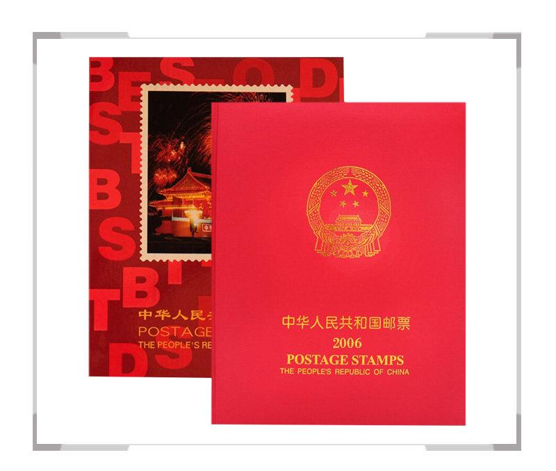 2006年邮票年册 北方年册