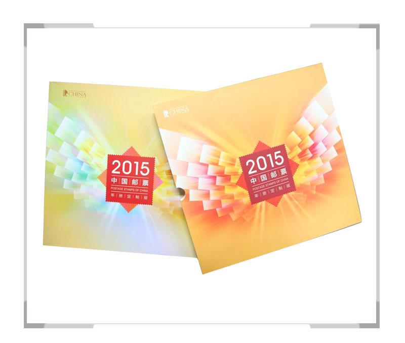 中国集邮总公司 2015年邮票年册(形象册)