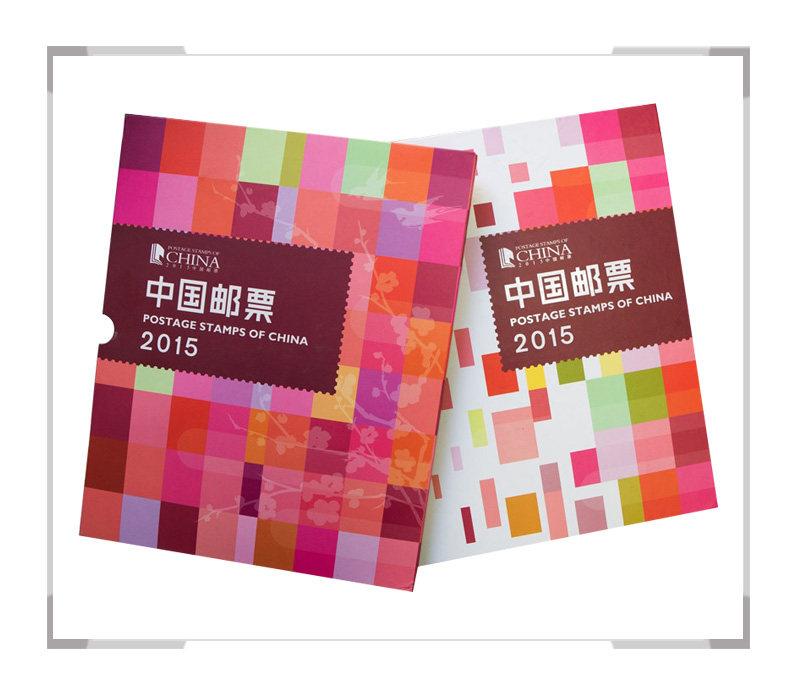 中国集邮总公司 2015年邮票年册(预定册)含小本票