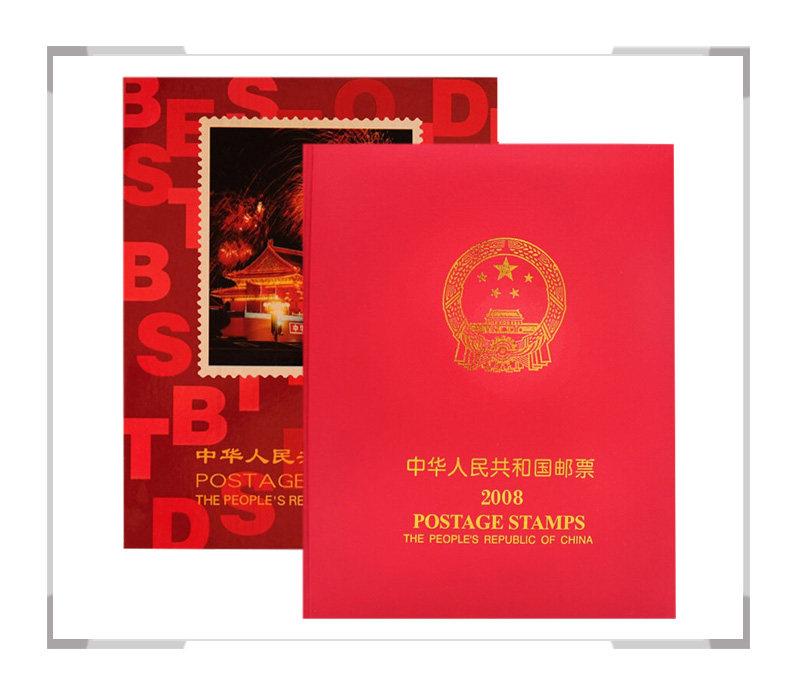 2008年邮票年册 北方年册
