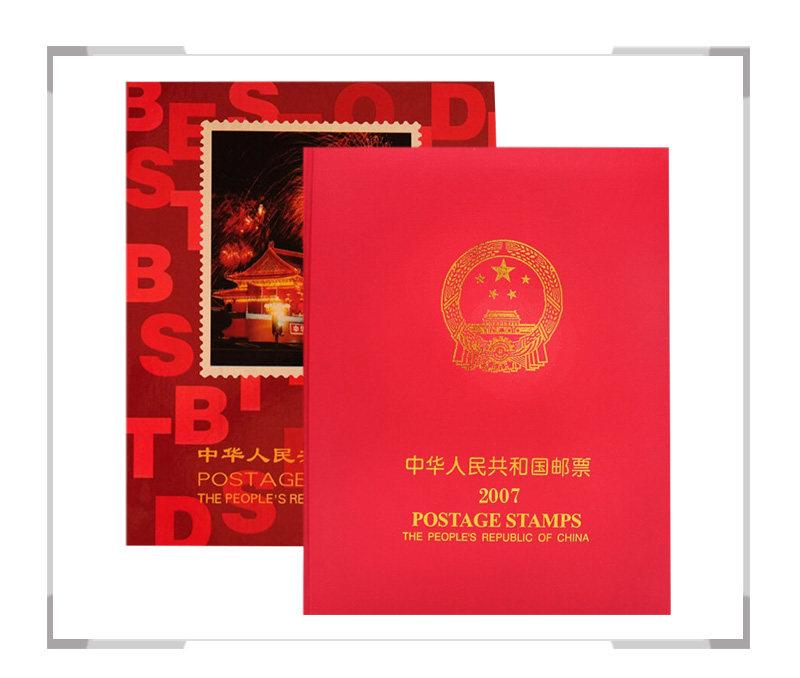 2007年邮票年册 北方年册