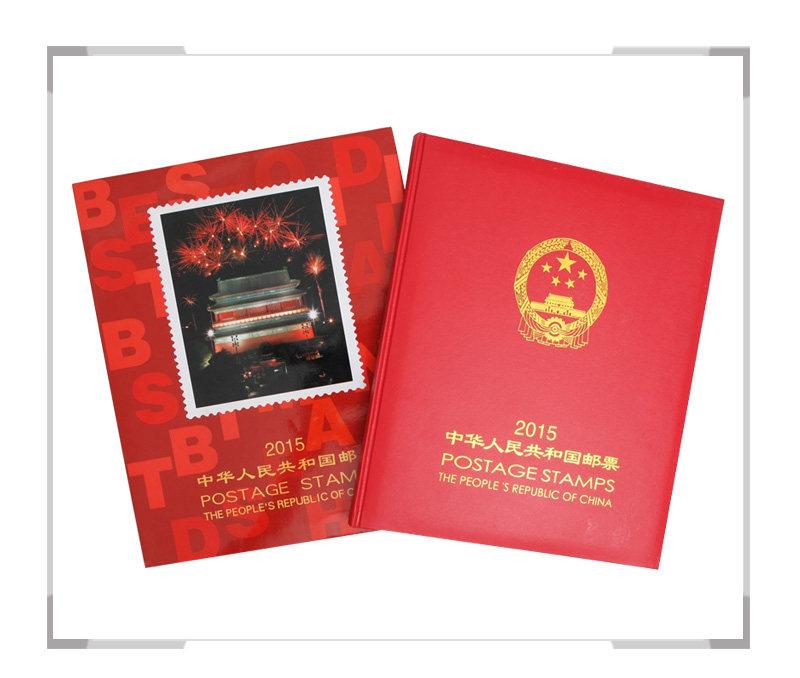 2015年邮票年册 北方年册