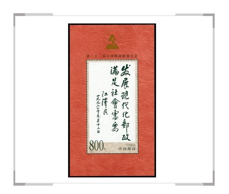 1999-9M 第二十二届万国邮政联盟大会(小型张)(J)