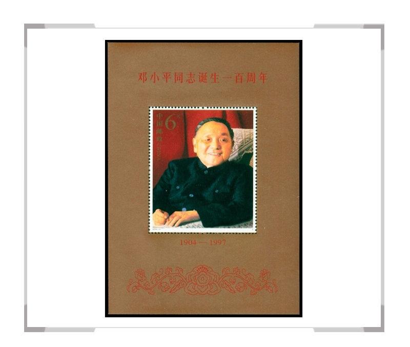 2004-17M 邓小平同志诞生一百周年(小型张)