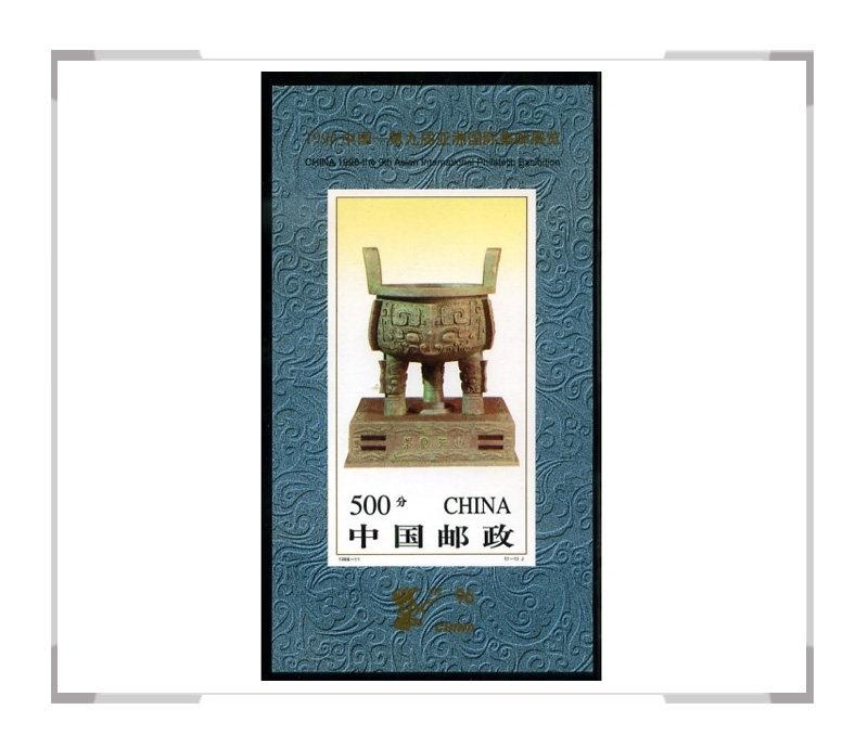 1996-11MB 1996中国-第九届亚洲国际集邮展览(无齿小型张)