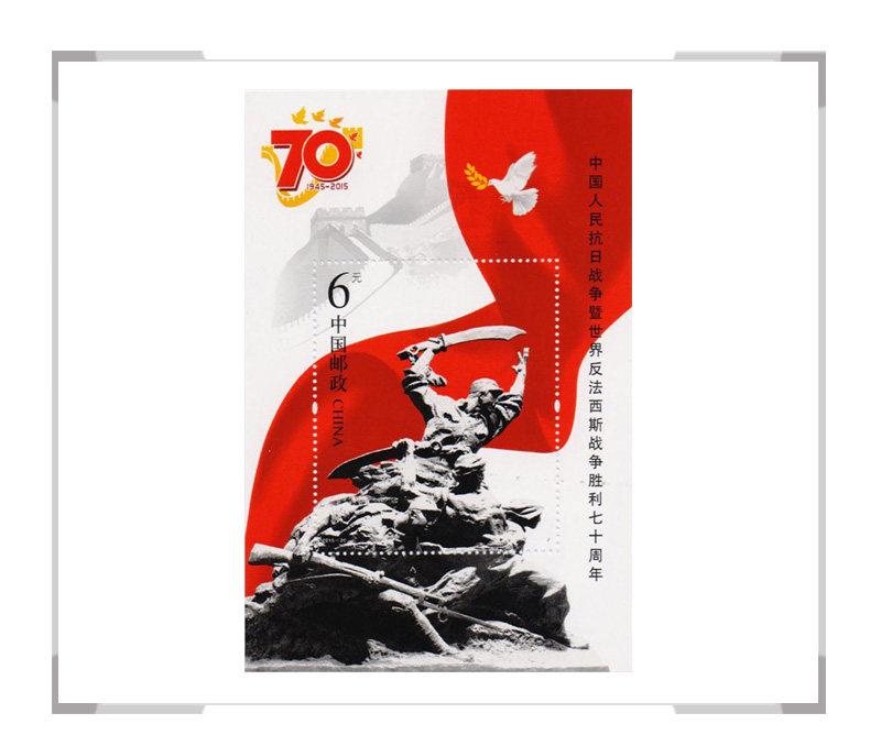 2015-20《中国人民抗日战争暨世界反法西斯战争胜利七十周年》小型张
