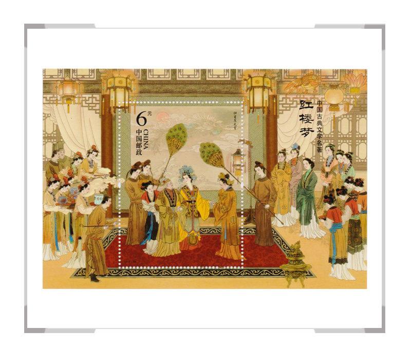 2016-15《中国古典文学名著-〈红楼梦〉(二)》小型张