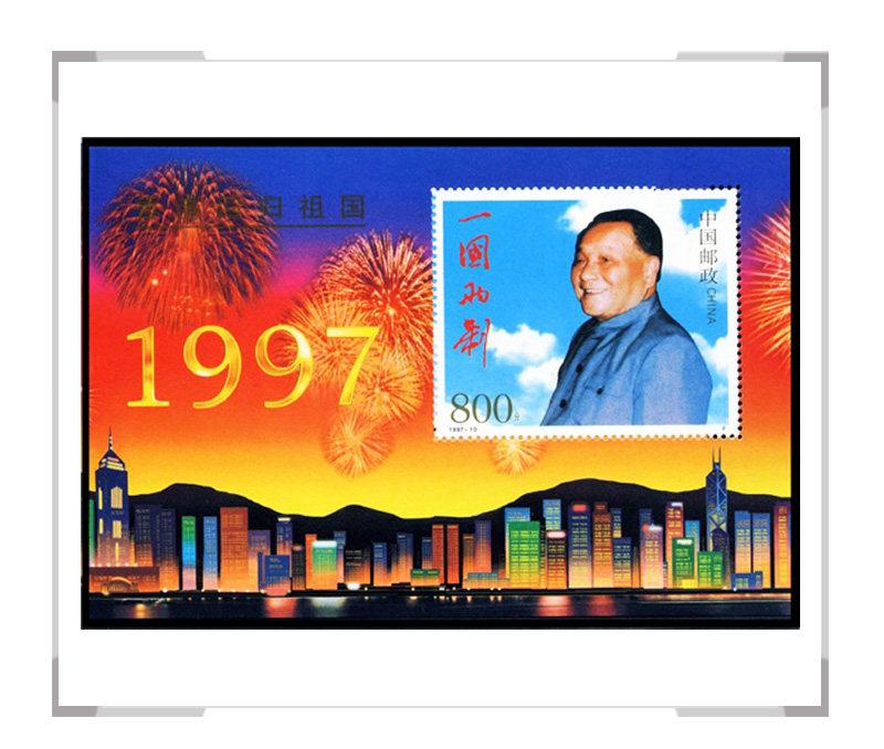 1997-10M 香港回归祖国(小型张)