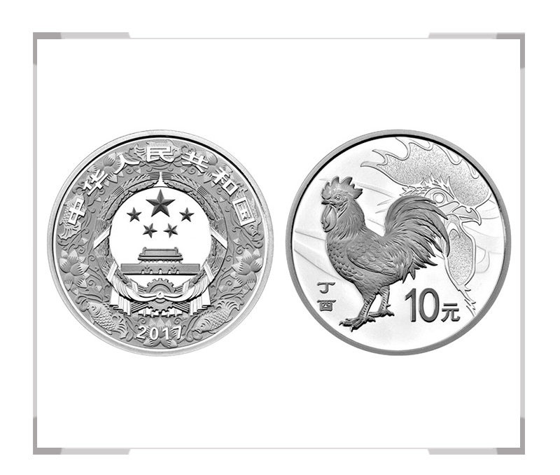 2017鸡年生肖金银纪念币30克银币