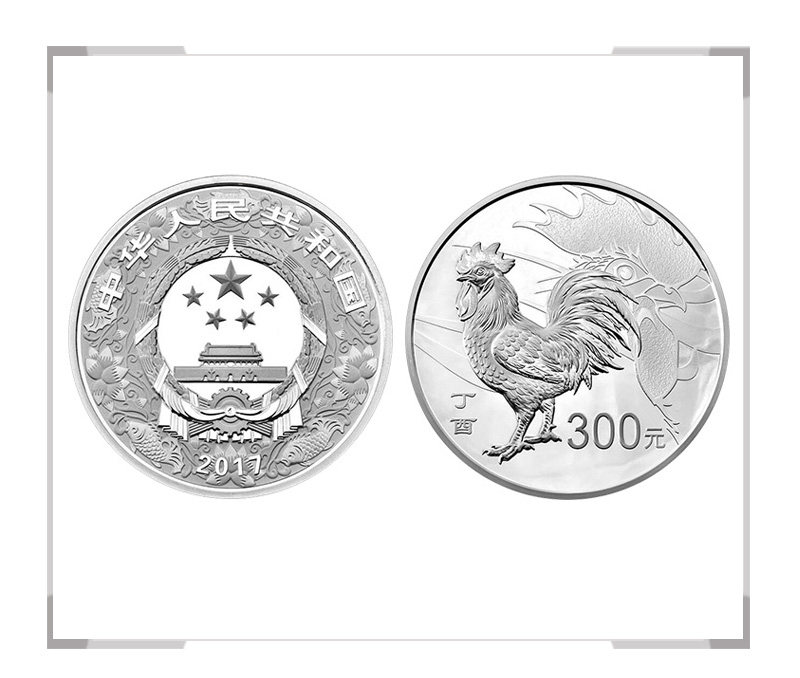 2017鸡年生肖金银纪念币1公斤银币