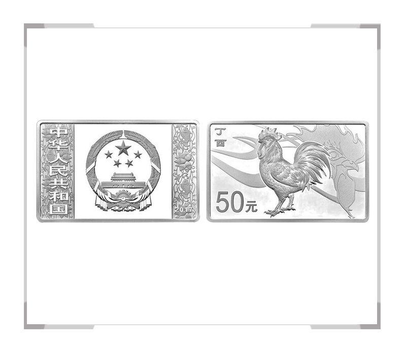 2017鸡年生肖金银纪念币150克长方形银币