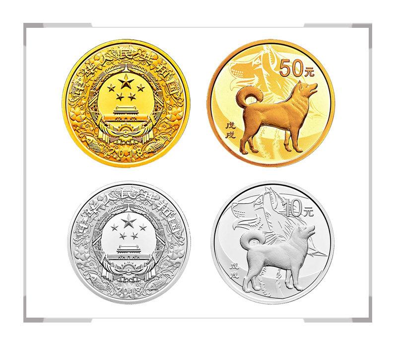 2018戊戌狗年生肖金银纪念币 圆形金银套装 3g金+30g银