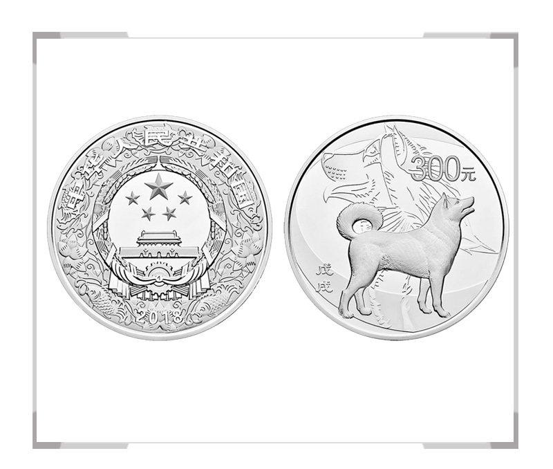 2018戊戌狗年生肖金银纪念币 1公斤银币