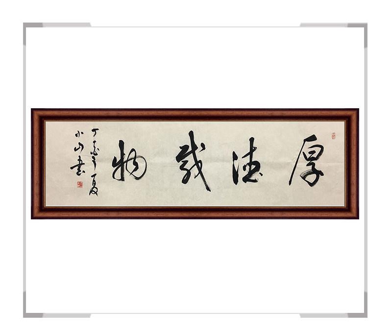 中国书法家协会理事 于小山 《厚德载物 草书》【大国工匠 翰墨天下】