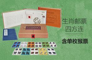 第一轮生肖邮票四方连(单猴)【大国工匠 方寸艺匠】