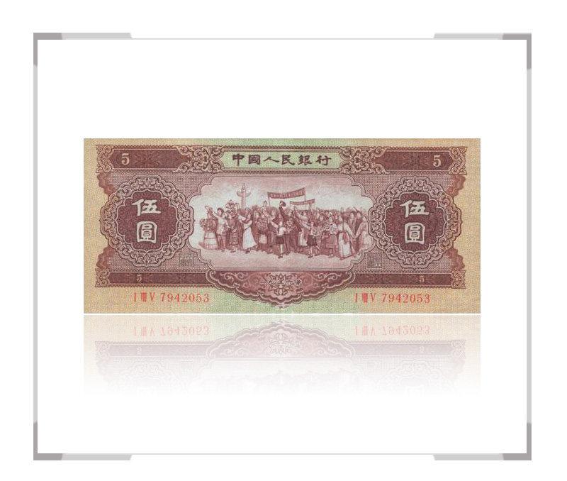第二套人民币伍圆(5元/五元)五星水印