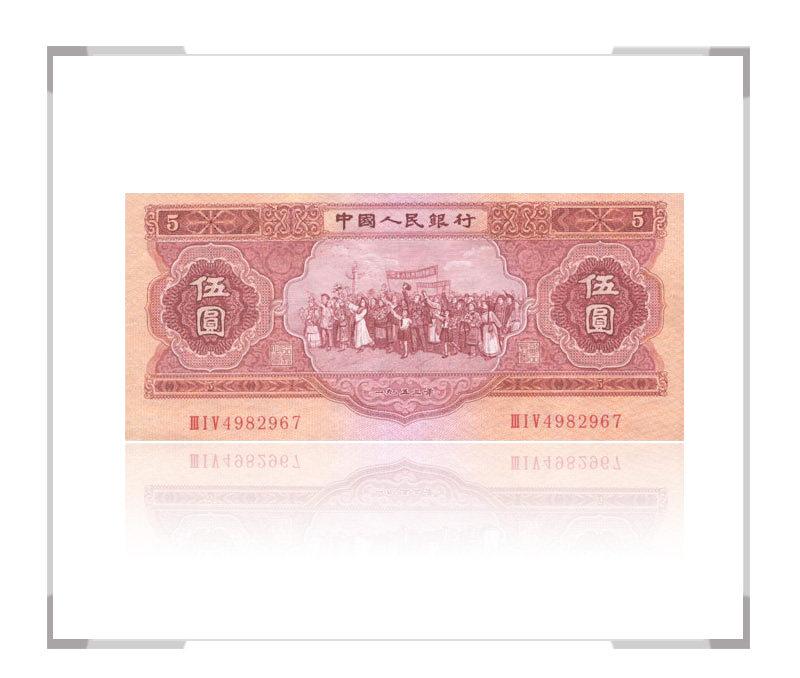 第二套人民币5元(五元)苏三版