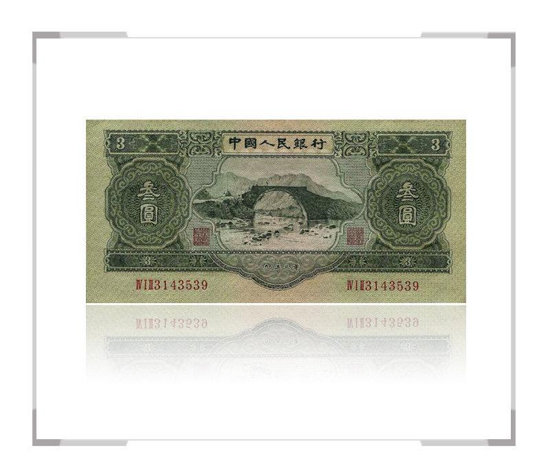 第二套人民币53年叁圆(3元/三元)井冈山