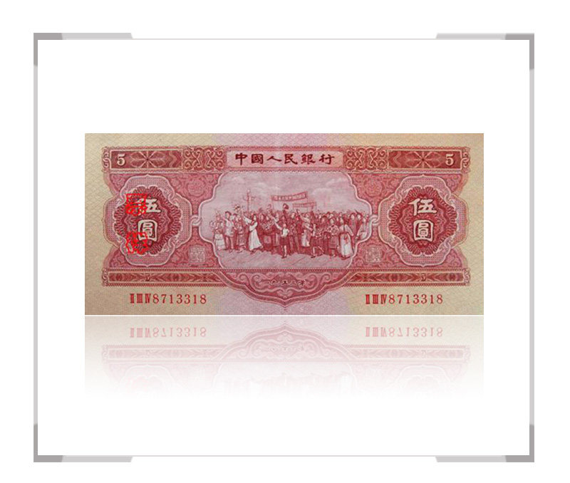 第二套人民币伍圆(5元/五元)券海鸥水印