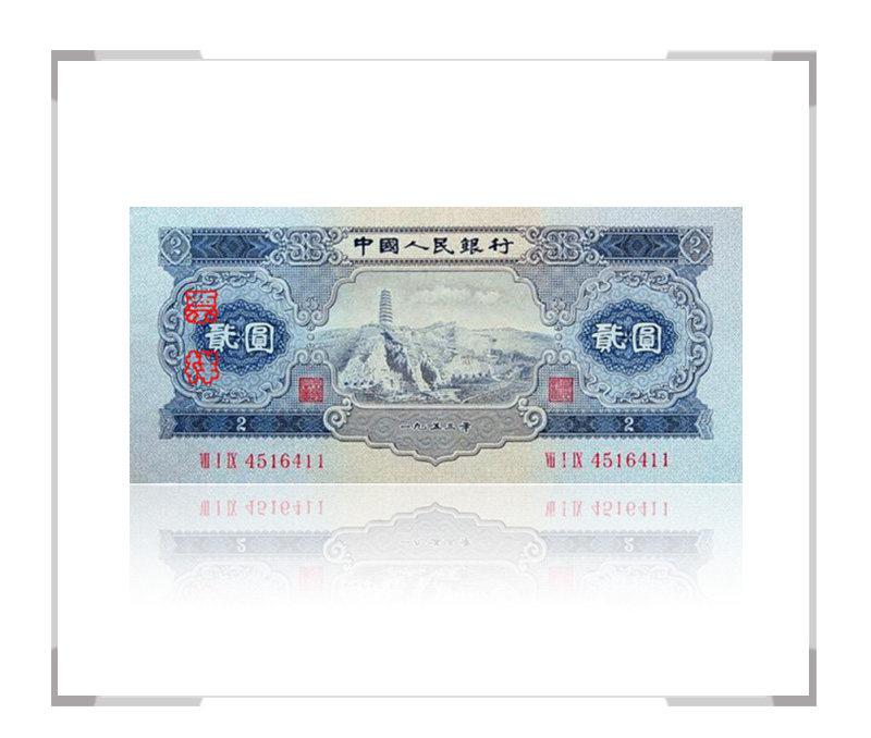 第二套人民币2元(二元)宝塔山