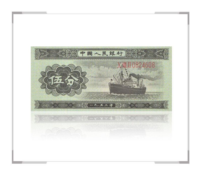 第二套人民币53年伍分(5分/五分)长号码