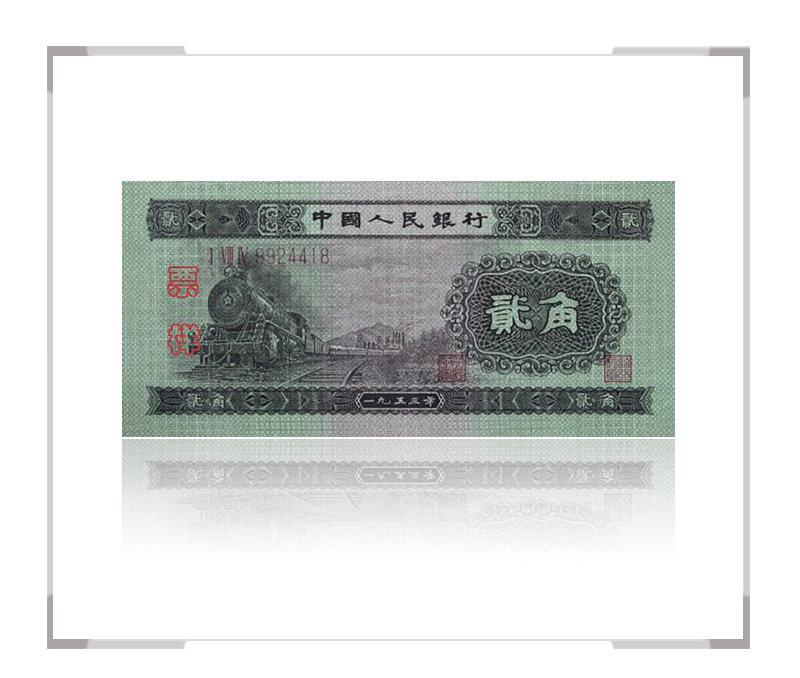 第二套人民币53年贰角(2角/二角)火车