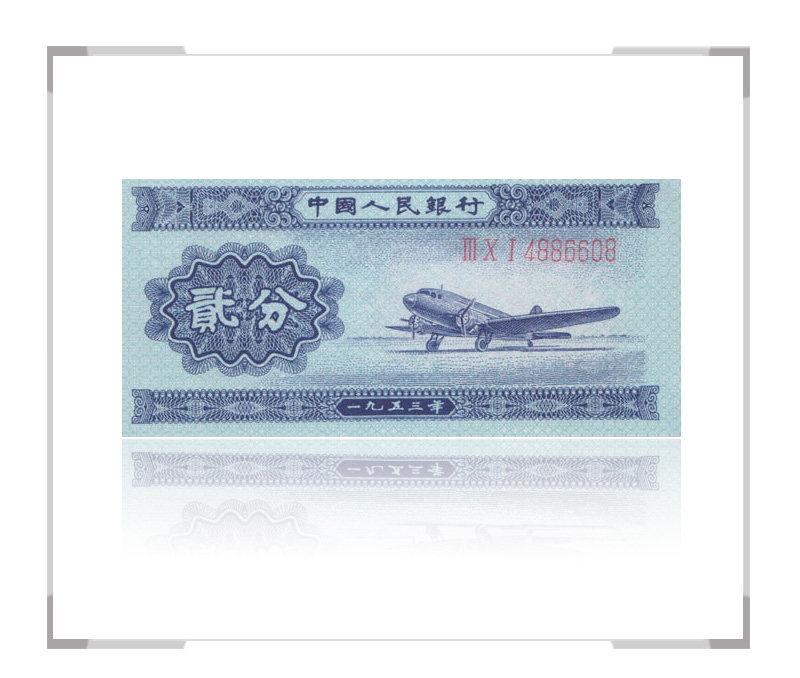 第二套人民币53年贰分(2分/二分)长号币