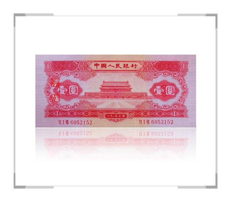 第二套人民币1元(红一元)天安门