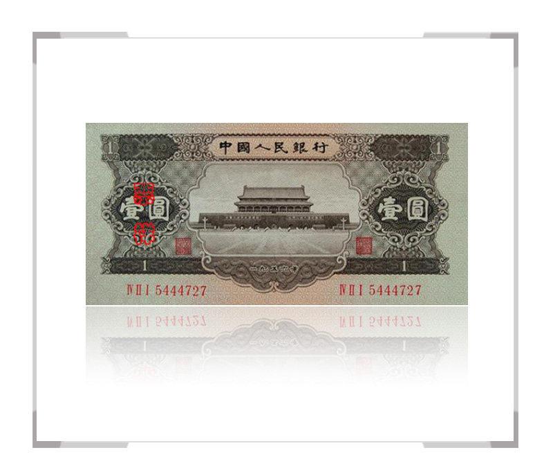 第二套人民币1元(黑一元)天安门