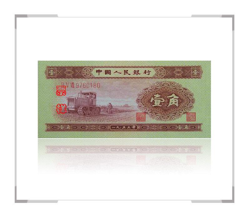 第二套人民币53年壹角(1角/一角)拖拉机