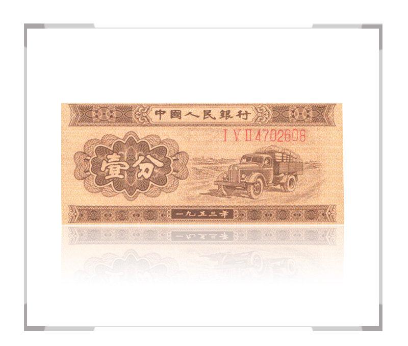 第二套人民币53年壹分(1分/一分)长号码
