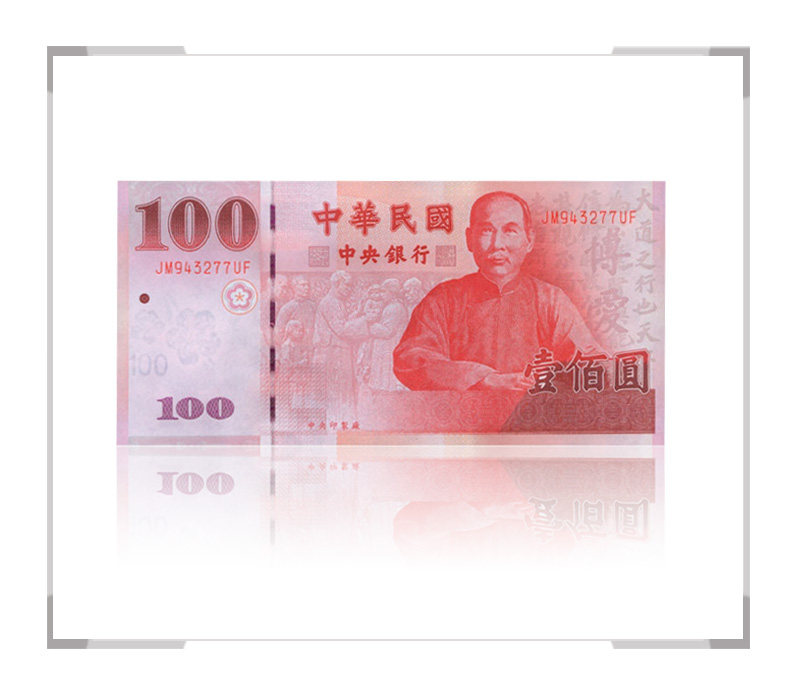 中华民国建国100周年(辛亥革命100周年)纪念钞单张