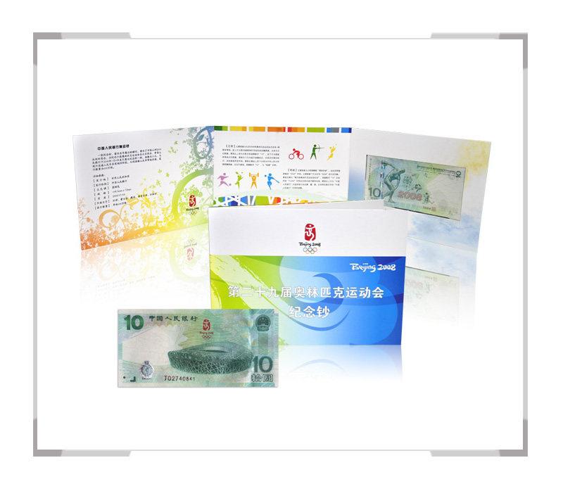 2008奥运10元纪念钞 单张