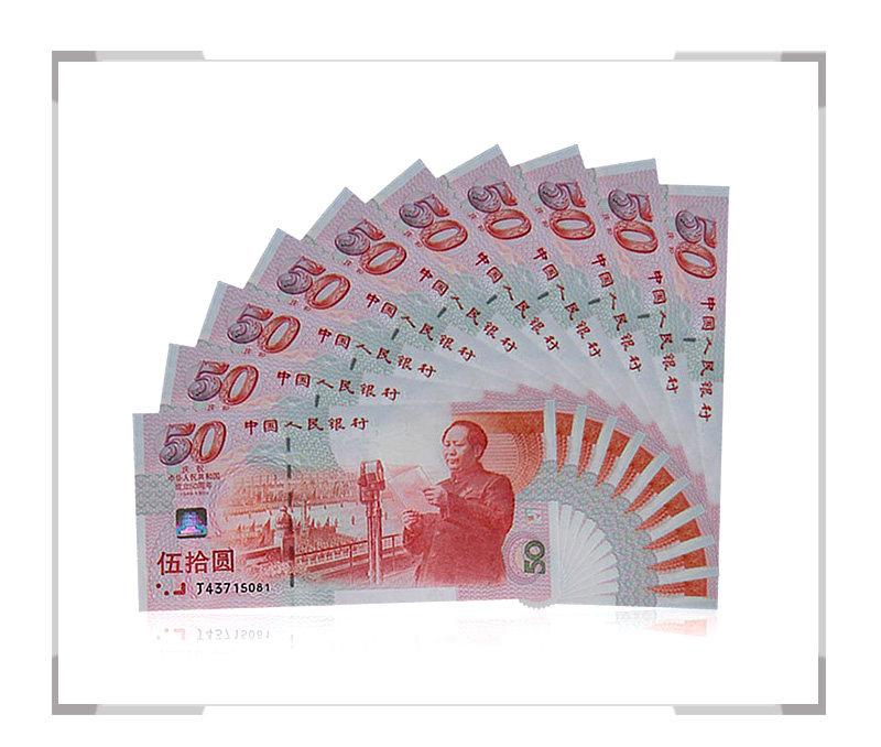 建国50周年纪念钞10连号