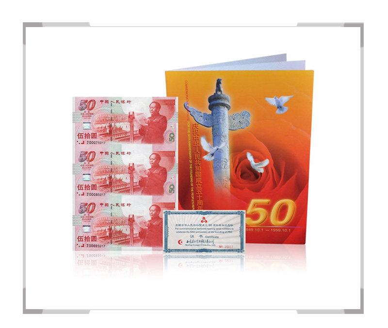 建国50周年纪念钞3连体