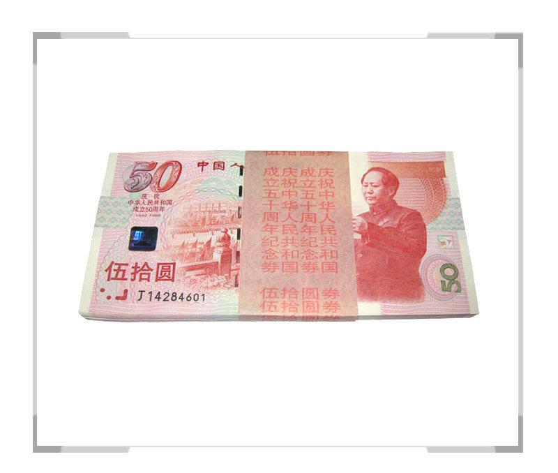 建国50周年纪念钞百连号